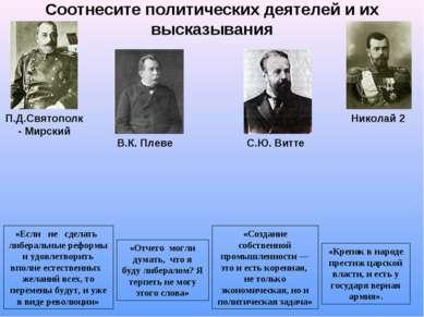 Соотнесите политических деятелей и их высказывания В.К. Плеве П.Д.Святополк -...