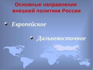 Основные направления внешней политики России Дальневосточное Европейское