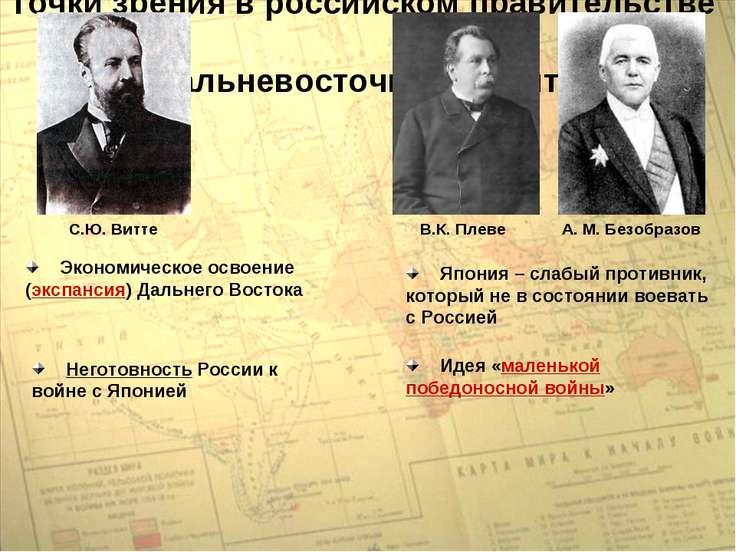 Точки зрения в российском правительстве на дальневосточную политику Экономиче...