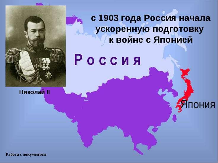 с 1903 года Россия начала ускоренную подготовку к войне с Японией Работа с до...