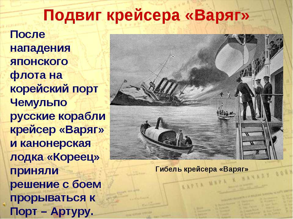 Подвиг крейсера «Варяг» После нападения японского флота на корейский порт Чем...