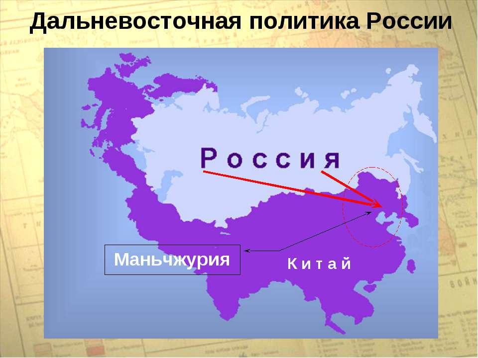 Дальневосточная политика России Маньчжурия К и т а й
