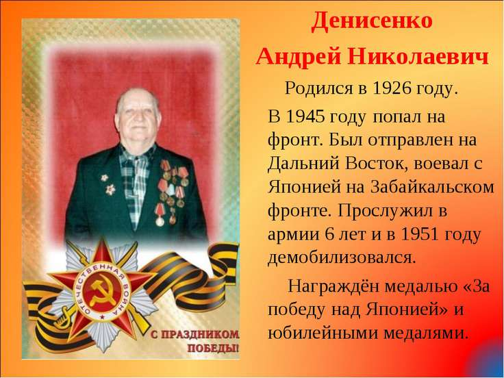 Денисенко Андрей Николаевич Родился в 1926 году. В 1945 году попал на фронт. ...