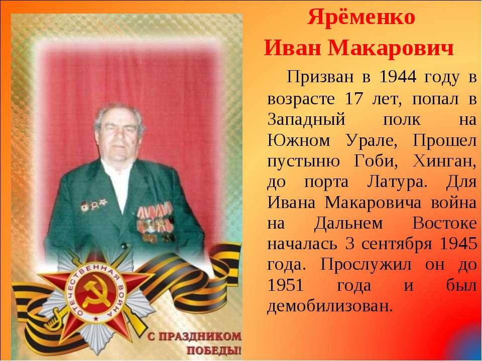 Ярёменко Иван Макарович Призван в 1944 году в возрасте 17 лет, попал в Западн...
