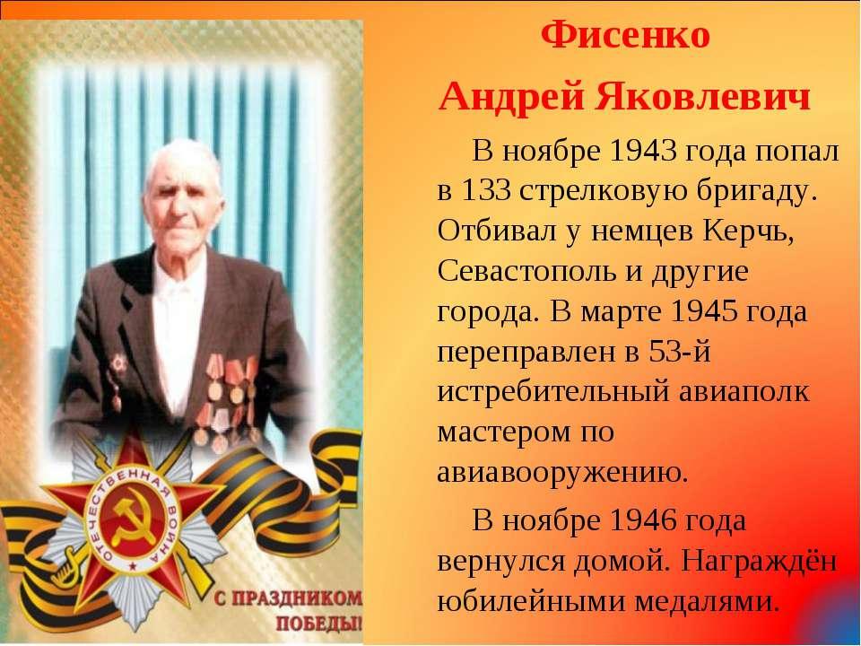 Фисенко Андрей Яковлевич В ноябре 1943 года попал в 133 стрелковую бригаду. О...