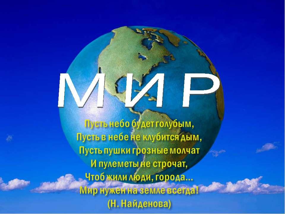 Поздравление желаю мира на земле
