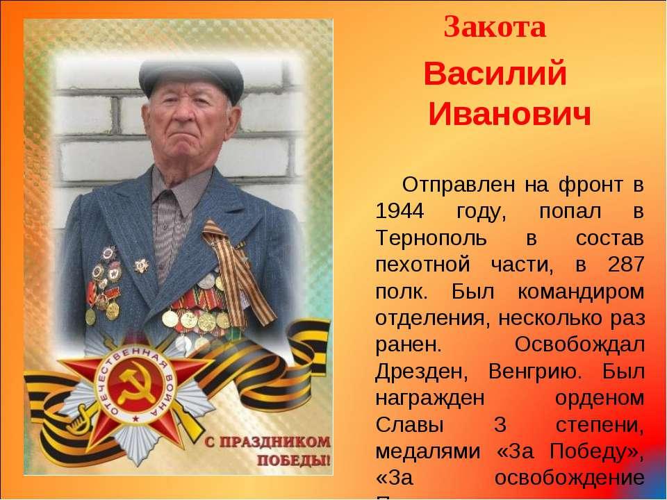 Закота Василий Иванович Отправлен на фронт в 1944 году, попал в Тернополь в с...