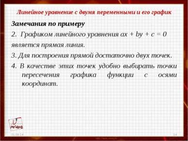 Линейное уравнение с двумя переменными и его график Замечания по примеру 2. Г...