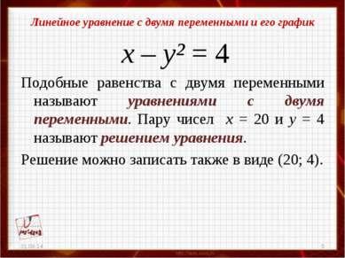Линейное уравнение с двумя переменными и его график х – у² = 4 Подобные равен...