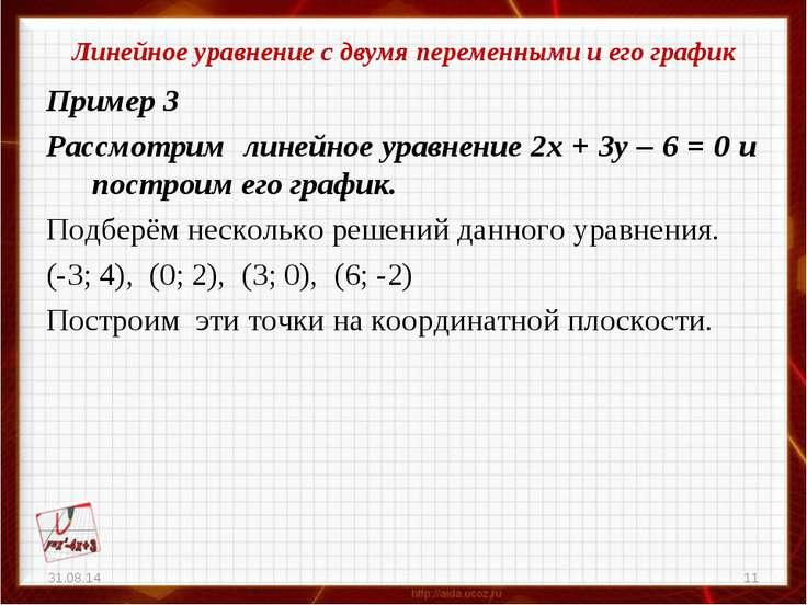 Линейное уравнение с двумя переменными и его график Пример 3 Рассмотрим линей...