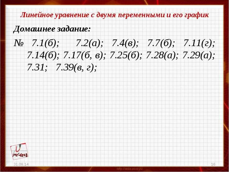 Линейное уравнение с двумя переменными и его график Домашнее задание: № 7.1(б...