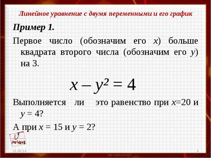 Линейное уравнение с двумя переменными и его график Пример 1. Первое число (о...