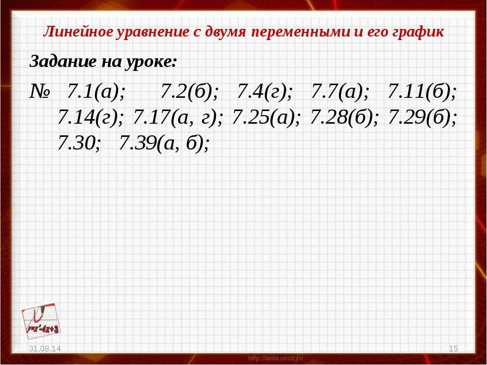 Линейное уравнение с двумя переменными и его график Задание на уроке: № 7.1(а...