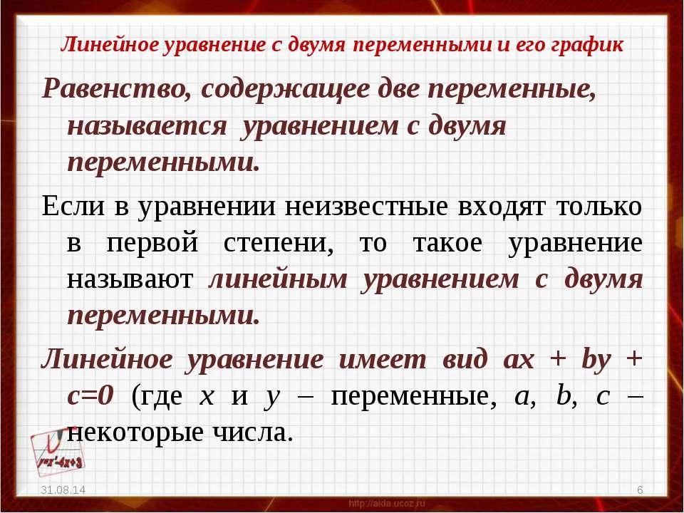 Линейное уравнение с двумя переменными и его график Равенство, содержащее две...