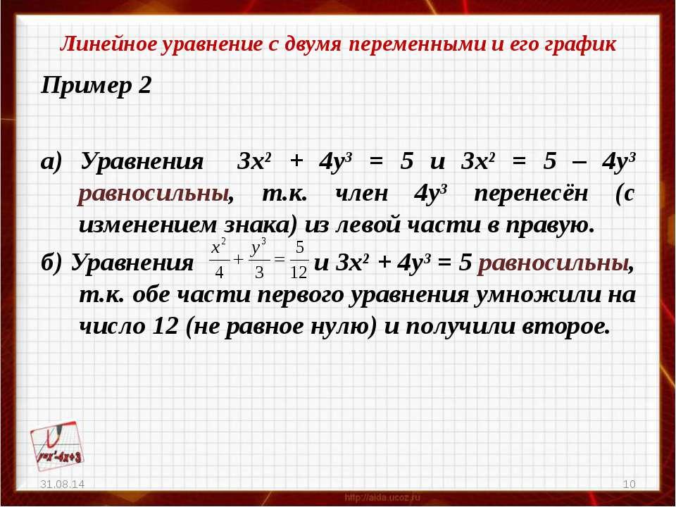 Линейное уравнение с двумя переменными и его график Пример 2 а) Уравнения 3х²...