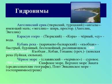 Гидронимы Ангелинский ерик-(тюркский, турецккий):«ангалы»- имеющий мать; «энг...