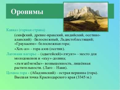 Оронимы Кавказ (горная страна) (скифский, древне-иракский, индийский, осетино...