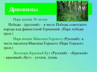 Дрионимы Парк имени 30-летия Победы - (русский) - в честь Победы советского н...