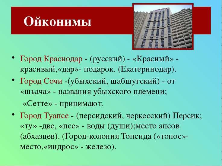 Ойконимы Город Краснодар - (русский) - «Красный» - красивый,«дар»- подарок. (...