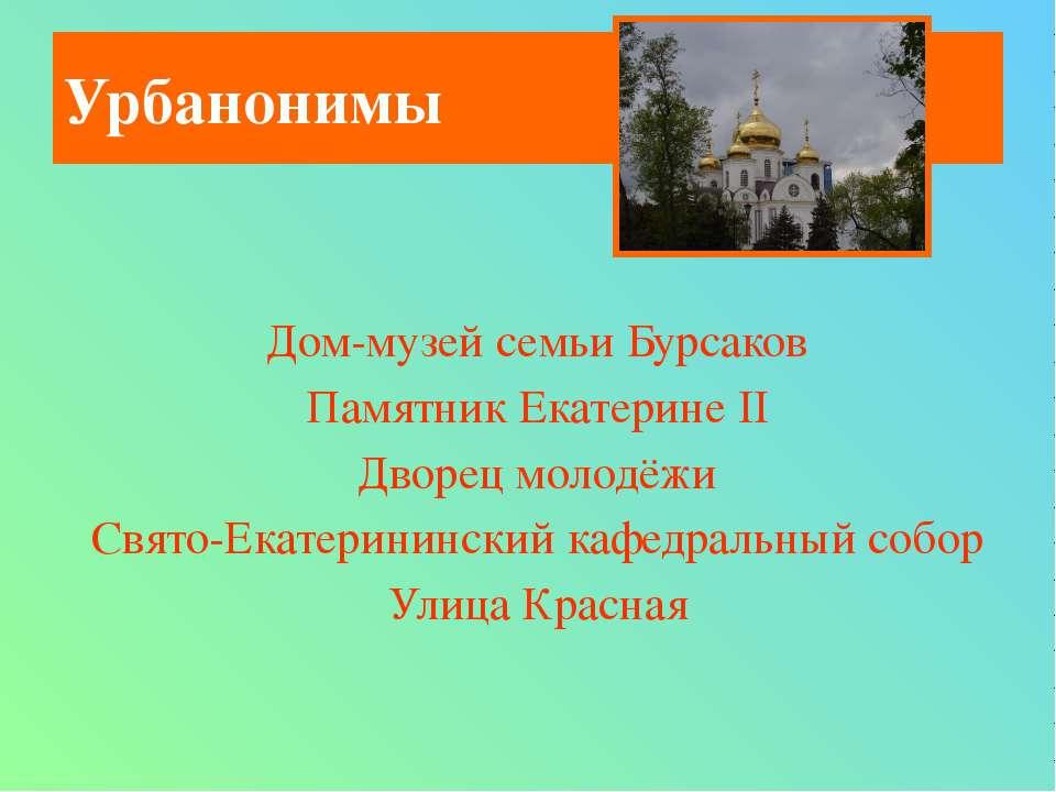Урбанонимы Дом-музей семьи Бурсаков Памятник Екатерине II Дворец молодёжи Свя...