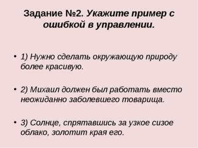 Задание №2. Укажите пример с ошибкой в управлении. 1) Нужно сделать окружающу...