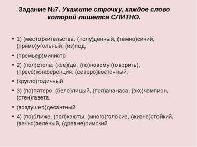 Задание №7. Укажите строчку, каждое слово которой пишется СЛИТНО. 1) (место)ж...