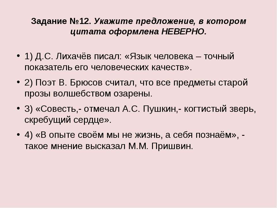 Задание №12. Укажите предложение, в котором цитата оформлена НЕВЕРНО. 1) Д.С....