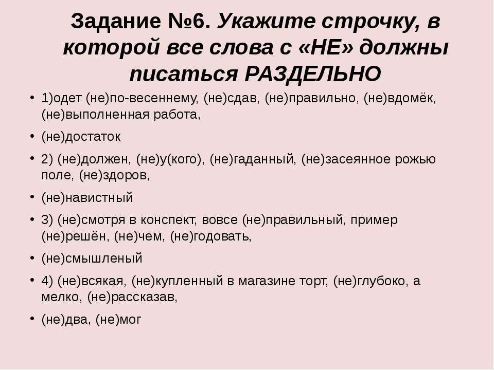 Задание №6. Укажите строчку, в которой все слова с «НЕ» должны писаться РАЗДЕ...
