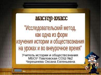 Учитель истории и обществознания МБОУ Павловская СОШ №2 Черешнева Оксана Евге...