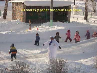 «В гостях у ребят веселый Снеговик»
