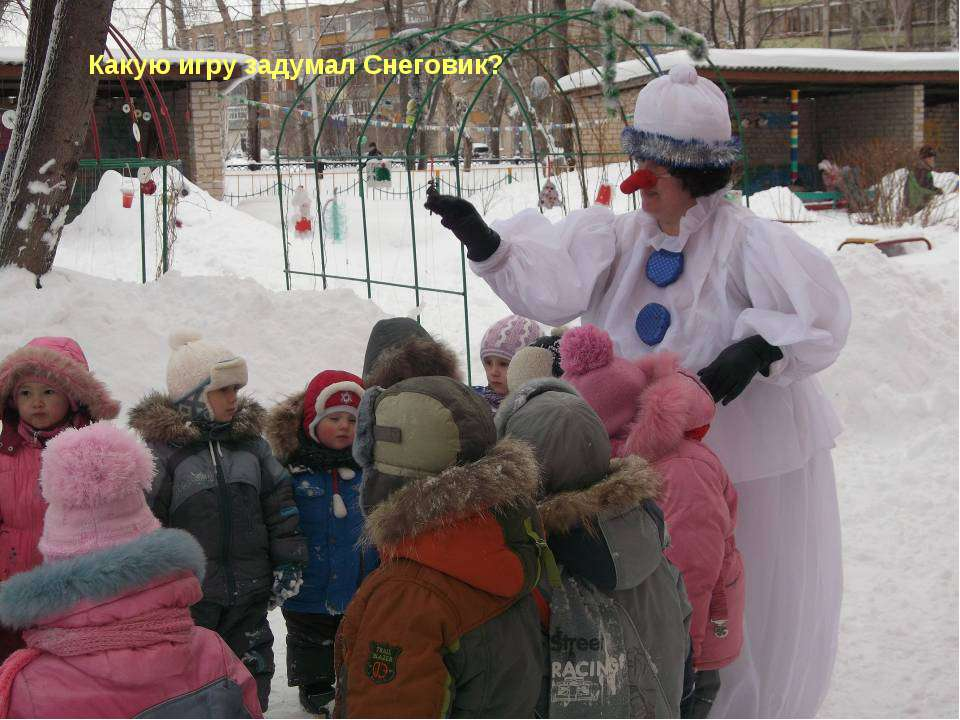 Какую игру задумал Снеговик?