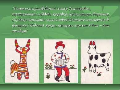 Тематика произведений сестёр Гончаровых традиционна: медведь, коровка, конь, ...