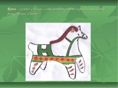 Конь – символ Солнца, главного бога славян периода язычества. Знак стихии «Ог...