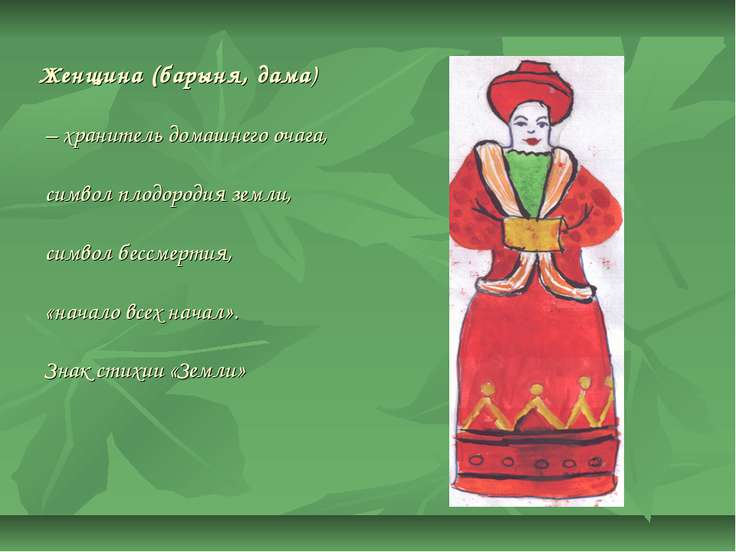 Женщина (барыня, дама) – хранитель домашнего очага, символ плодородия земли, ...