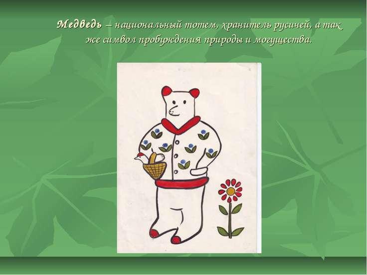 Медведь – национальный тотем, хранитель русичей, а так же символ пробуждения ...