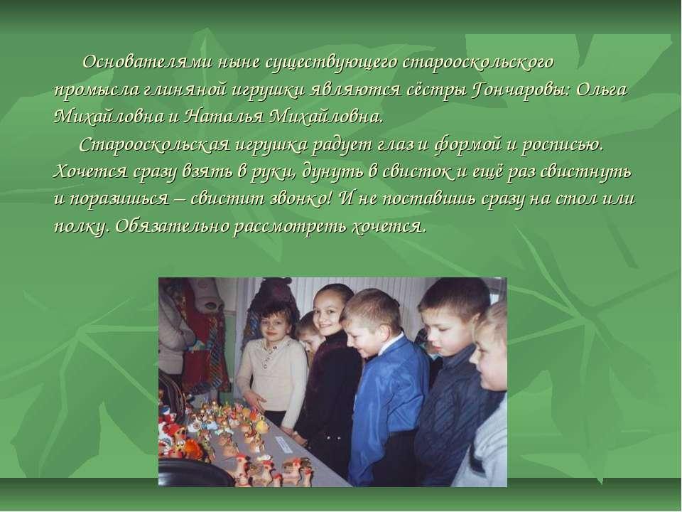 Основателями ныне существующего старооскольского промысла глиняной игрушки яв...
