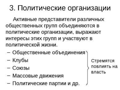 3. Политические организации Активные представители различных общественных гру...