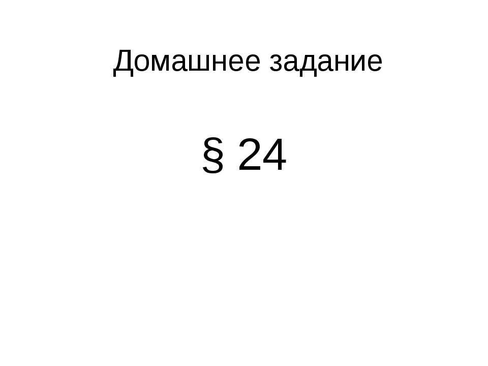 Домашнее задание § 24