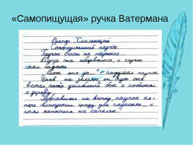 «Самопищущая» ручка Ватермана