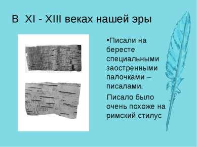 В XI - XIII веках нашей эры Писали на бересте специальными заостренными палоч...