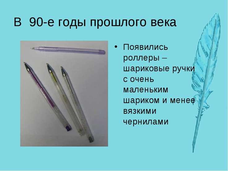 В 90-е годы прошлого века Появились роллеры – шариковые ручки с очень маленьк...