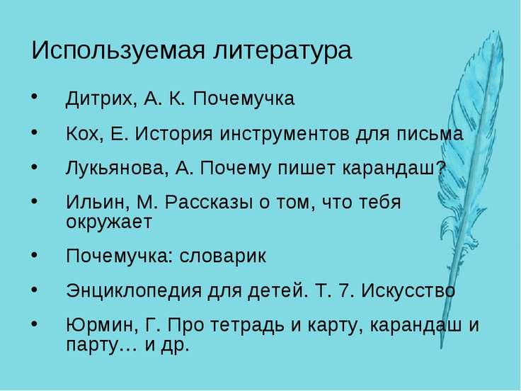Используемая литература Дитрих,А.К. Почемучка Кох,Е. История инструментов ...