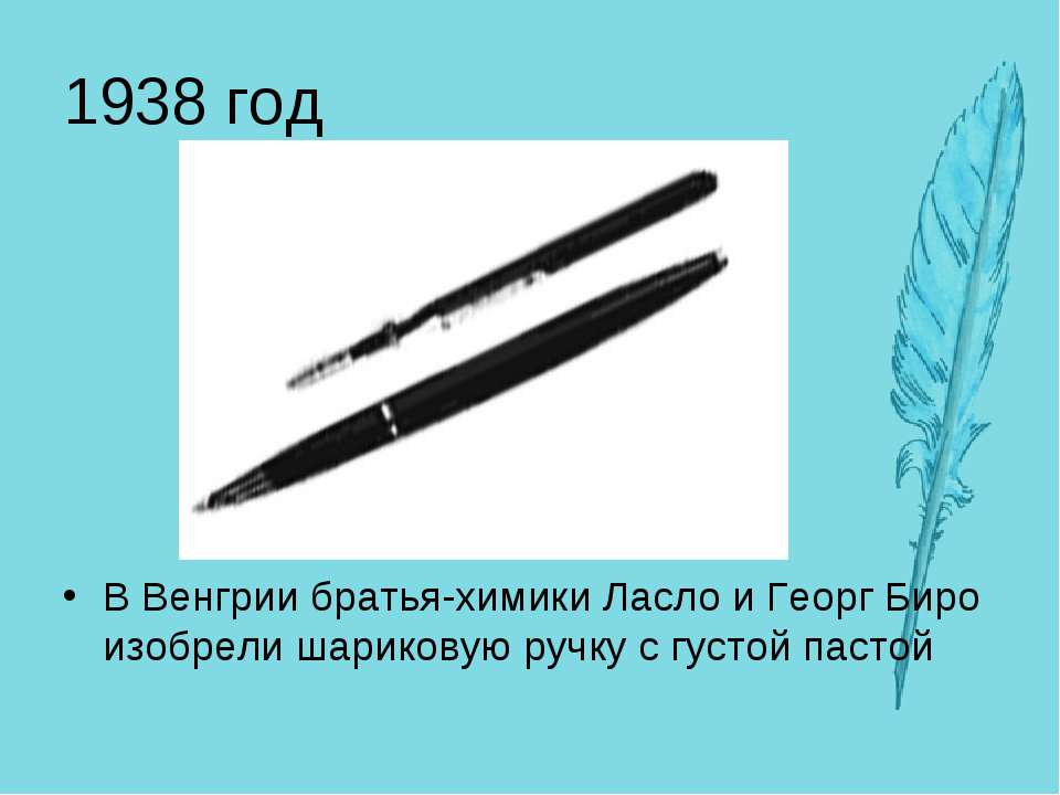 1938 год В Венгрии братья-химики Ласло и Георг Биро изобрели шариковую ручку ...
