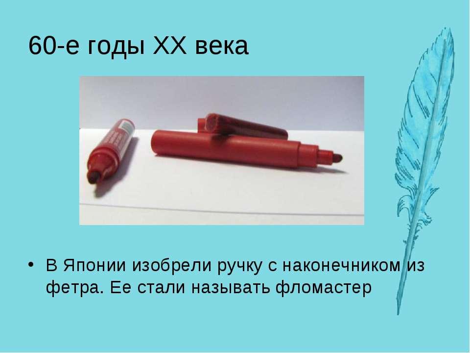 60-е годы XX века В Японии изобрели ручку с наконечником из фетра. Ее стали н...