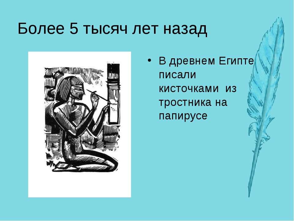 Более 5 тысяч лет назад В древнем Египте писали кисточками из тростника на па...