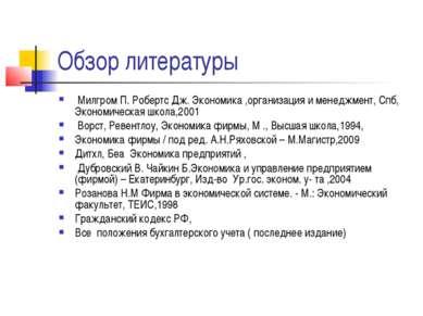 Обзор литературы Милгром П. Робертс Дж. Экономика ,организация и менеджмент, ...