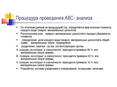 Процедура проведения АВС- анализа По отчетным данным за предыдущий год опреде...