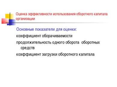 Оценка эффективности использования оборотного капитала организации Основные п...