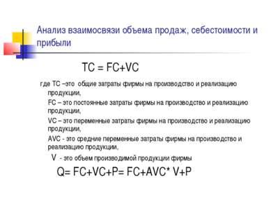 Анализ взаимосвязи объема продаж, себестоимости и прибыли TC = FC+VC где TC –...
