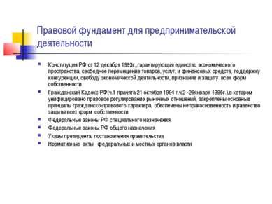 Правовой фундамент для предпринимательской деятельности Конституция РФ от 12 ...